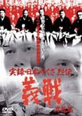 実録・日本やくざ烈伝 義戦 Vol.1 昇龍篇