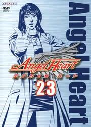 エンジェル・ハート 23