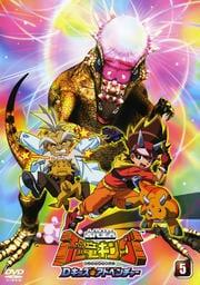 古代王者 恐竜キング Dキッズ・アドベンチャー 5