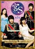 宮S(クンエス) Secret Prince 第7巻