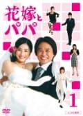 花嫁とパパ 1