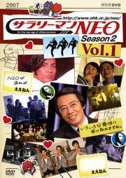 サラリーマンNEO Season 2 Vol.1