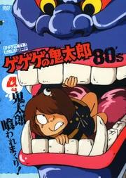 ゲゲゲの鬼太郎 80's 4