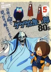 ゲゲゲの鬼太郎 80's 5