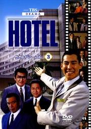 HOTEL セカンドシーズン 3