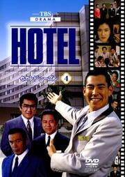 HOTEL セカンドシーズン 4
