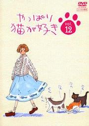 やっぱり猫が好き Vol.12