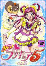 Yes!プリキュア5 Vol.2