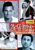 グレイズ・アナトミー シーズン2 Vol.11
