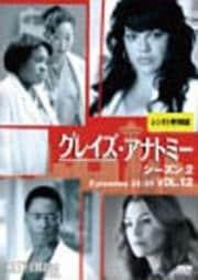 グレイズ・アナトミー シーズン2 Vol.12