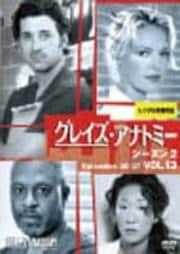 グレイズ・アナトミー シーズン2 Vol.13