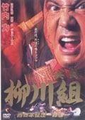 実録 柳川組 西日本征圧 -報復-