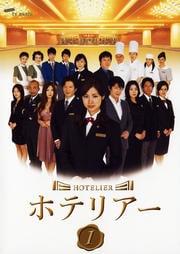 テレビ朝日 ホテリアー 1