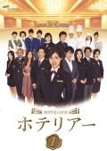 テレビ朝日 ホテリアー 2