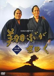 NHK大河ドラマ 翔ぶが如く 完全版 vol.1
