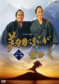 NHK大河ドラマ 翔ぶが如く 完全版 vol.4