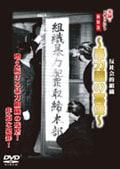 実録ドキュメント893 反社会的組織〜暴力団の実像〜