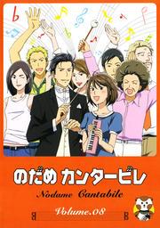 のだめカンタービレ Volume.08