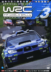 WRC 世界ラリー選手権 公認DVD 2007 Vol.3 フィンランド/ドイツ/ニュージーランド/ラリージャパン歴代名場面集