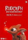 ルドルフ 赤鼻のトナカイ