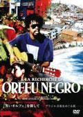 『黒いオルフェ』を探して -ブラジル音楽をめぐる旅-