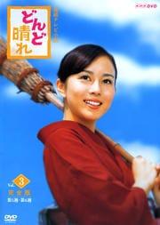 連続テレビ小説 どんど晴れ 完全版 Vol.3