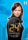24 −TWENTY FOUR− シーズンVI vol.11