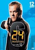 24 −TWENTY FOUR− シーズンVI vol.12
