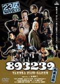 893239 -西東京版-