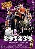 893239 -南東京版-