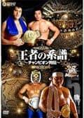 新日本プロレス創立35周年記念DVD 王者の系譜 〜チャンピオン列伝〜
