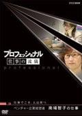 プロフェッショナル 仕事の流儀 ベンチャー企業経営者 南場智子の仕事 仕事でこそ、人は育つ
