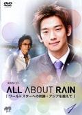 ALL ABOUT RAIN 1 ワールドスターへの軌跡・アジアを越えて