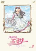 風の少女エミリー Vol.5