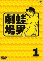 蛙男劇場 1