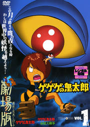 ゲゲゲの鬼太郎 THE MOVIES VOL.1
