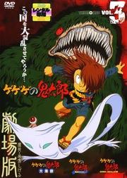 ゲゲゲの鬼太郎 THE MOVIES VOL.3