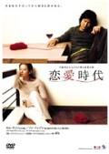 恋愛時代 volume.1