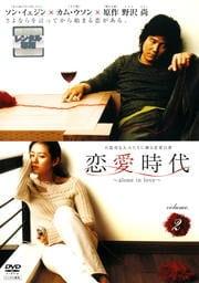 恋愛時代 volume.2