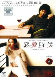恋愛時代 volume.4