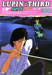 LUPIN THE THIRD PART III Disc 04