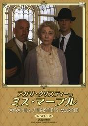 アガサ・クリスティーのミス・マープルセット1
