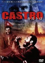 CASTRO カストロ