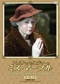 アガサ・クリスティーのミス・マープル VOL.2