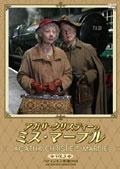 アガサ・クリスティーのミス・マープル VOL.3