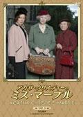 アガサ・クリスティーのミス・マープル VOL.4
