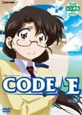 CODE-E vol.2