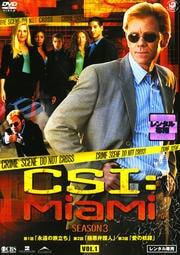 CSI:マイアミ シーズン3セット