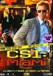 CSI:マイアミ シーズン3 Vol.3