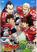 アイシールド21 VOLUME 29